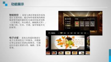 内蒙古智慧IPTV互动电视系统酒店IPTV系统的功能