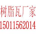 北京市树脂瓦厂家
