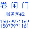萍乡市恒新卷闸门厂