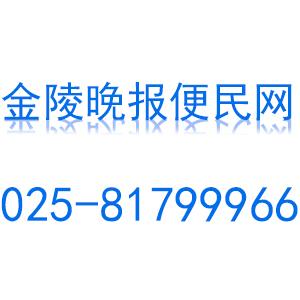 南京金陵晚报便民服务网