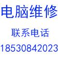 郑州昌通电脑科技维修部