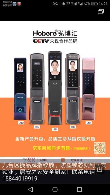 九台区智能锁安装便捷服务