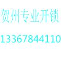 贺州李文锁城全国连锁店