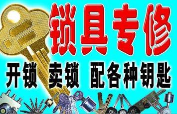 贺州八步区那有配钥匙的_24小时节假日不休息