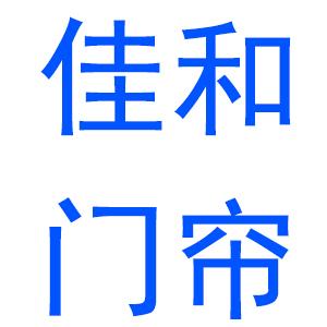 郑州佳和门帘厂