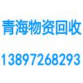 西宁坤业废旧物资回收有限公司