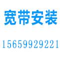 福州宽带安装公司