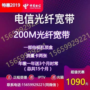 电信套餐:福州电信宽带1090元15个月200M