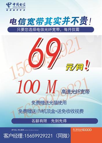 电信套餐:福州电信宽带69一个月100M