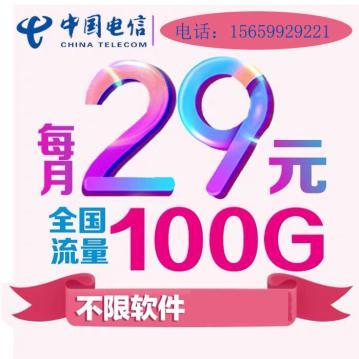 电信套餐:福州电信流量卡29元每个月