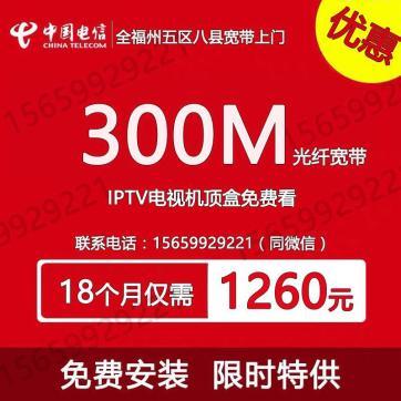 电信套餐:福州电信宽带1260元18个月300M光纤