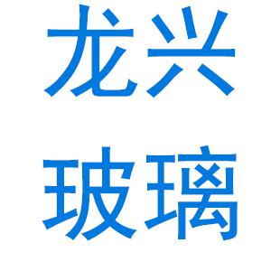 深圳市龙兴玻璃有限公司
