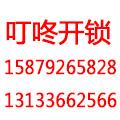 修水县叮咚开锁服务中心