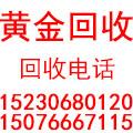 北京金饰之家奢品汇一燕郊分店