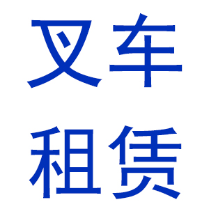 无锡江阴诚信起重叉车吊车出租有限公司