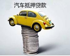昆明汽车抵押贷款 利息低 额度高