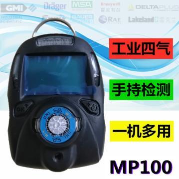 山东悦安mp100单气体检测仪山东区现货直销