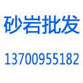 荣石石材厂