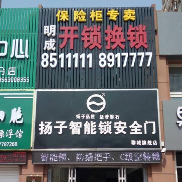 东昌府指纹锁上门安装_价格优惠 全城最低