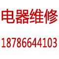 贵阳百家电器维修公司
