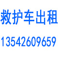 阳江康复医疗转运公司