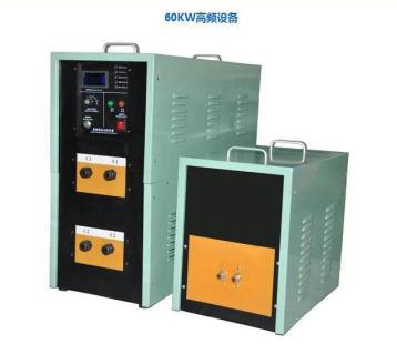 安徽高频感应加热设备主要适用范围