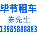 毕节四通汽车租赁有限公司