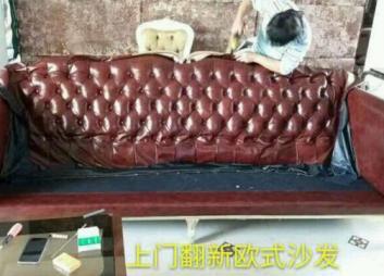 南充专业维修各种沙发
