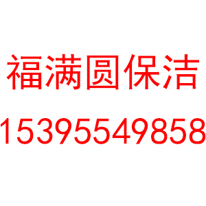 淮南福满圆保洁服务有限公司