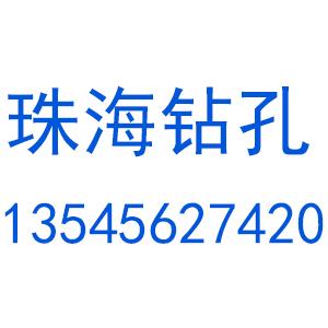 吴师傅专业钻孔水电安装及维修