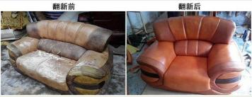 青岛沙发翻新快速解决各种问题