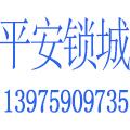 湖南邵阳平安锁城