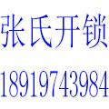 金寨县张氏开锁服务部