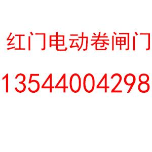 深圳市红门电动卷闸门有限公司