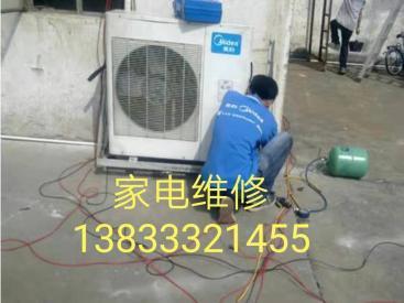 张家口空调维修