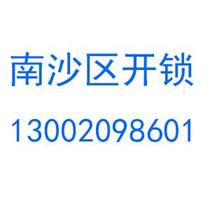 广州市南沙区大岗辉凡开锁服务店