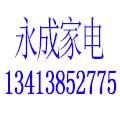 肇庆市永成家电维修中心