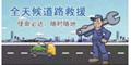 深圳市康达顺拖车服务有限公司