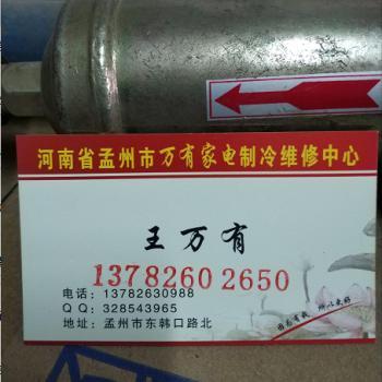 孟州洗衣机维修 明码标价 规范作业