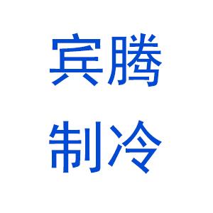 郑州宾腾制冷设备有限公司驻洛阳办事处