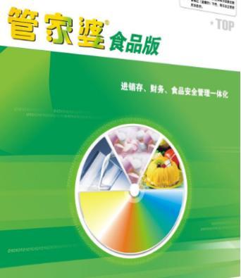 漳州管家婆软件 节省开支 降低成本