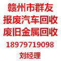 赣州市群友报废汽车回收公司