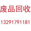 苍南诚易再生资源有限公司