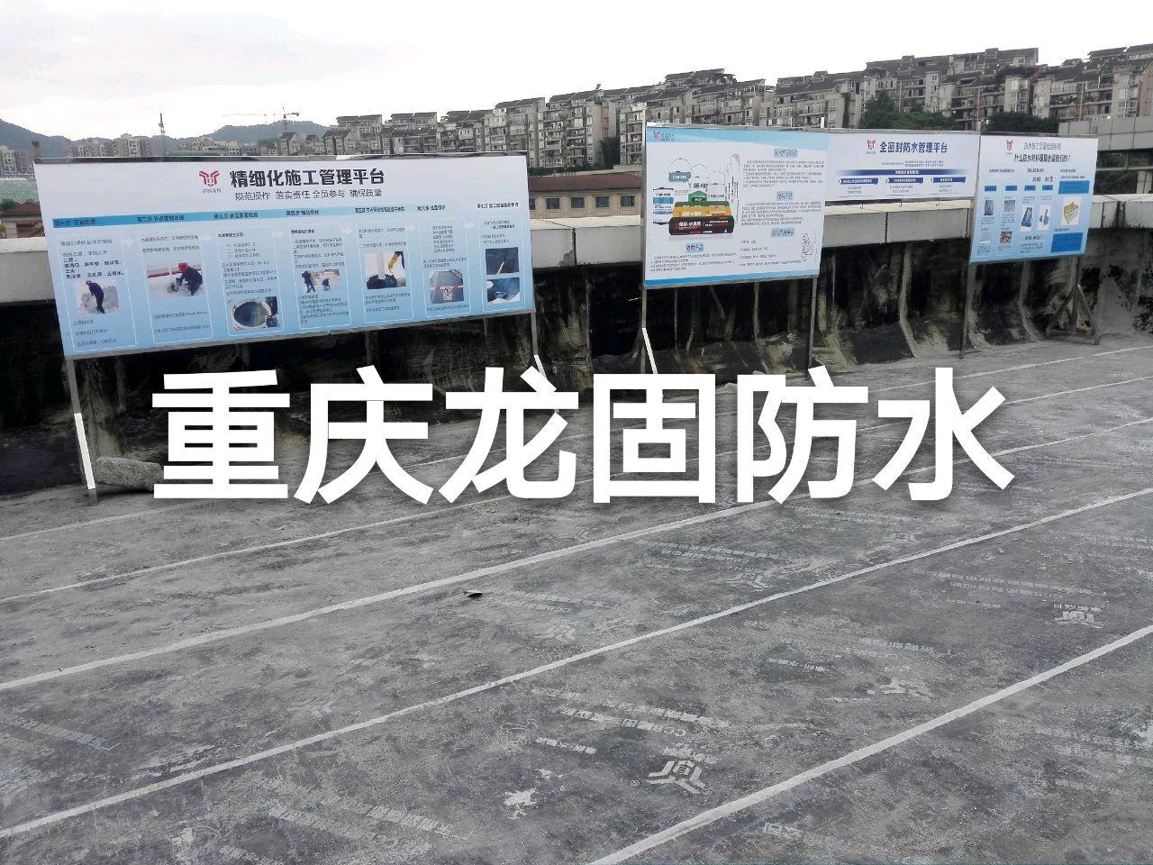 江津龙固防水补漏施工经验丰富