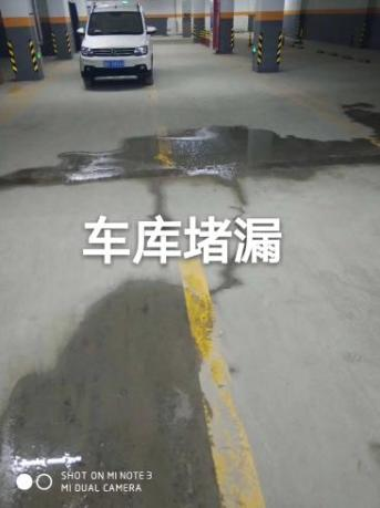 江津防水补漏技术精湛