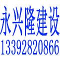 深圳永兴隆建设有限公司