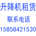 杭州联合设备租赁