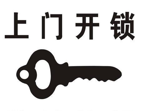 苏州一站式开锁服务