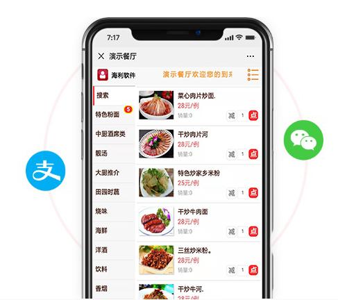 佛山哪里有设计微信点餐系统的公司