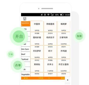 广州餐饮无线点菜系统